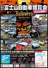 富士山自動車博覧会