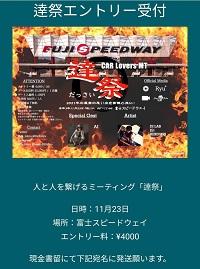達祭 -CAR Lovers MT- に向けツーリング